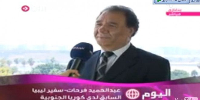 أنباء عن مقتل الخائن عبدالحميد فرحات  السفير الليبي السابق لدى كوريا الجنوبية ونجله في ترهونة 1245-660x330