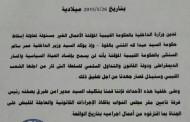 وزارة الداخلية تدين محاولة إسقاط الحكومة بالقوة