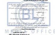 ليبيا المركزي يعلن توقيت العمل بالمصارف التجارية خلال الأسبوع المقبل