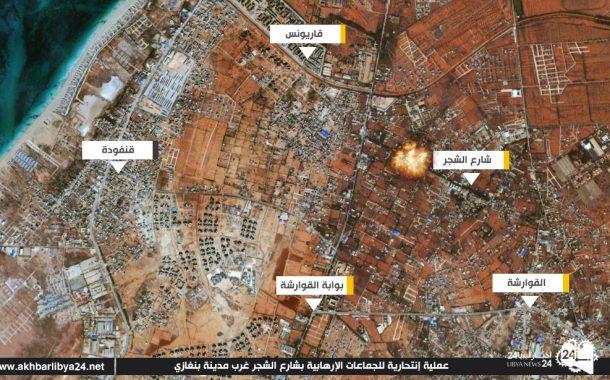 أنفوغرافيك : تواصل الإشتباكات غرب بنغازي وعملية إنتحارية جديدة