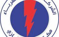 الكهرباء تعلن ربط الجناح الشرقي للشبكة الشرقية مع شبكة مصر