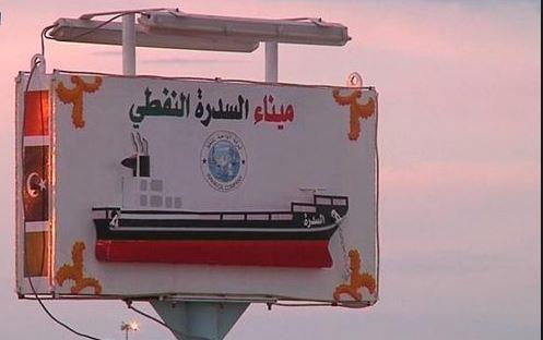 القوات المسلحة الليبية تصد هجوم ميليشيات سرايا الدفاع وجضران على ميناء السدرة النفطي