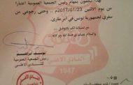 تكليف خالد الدرسي برئاسة الجمعية العمومية لنادي الأهلي بنغازيمؤقتًا