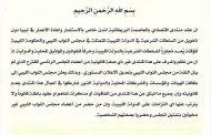 مجلس النواب: منتدى الاستثمار وإعادة إعمار ليبيا عُقد دون تخويل من السلطات الشرعية