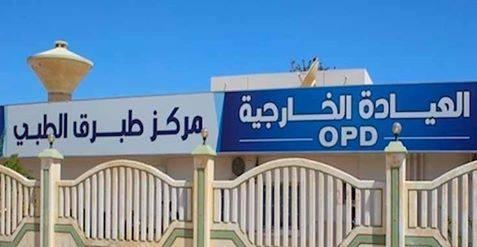 العيادة الخارجية في طبي طبرق استقبلت أكثر من 13 ألف مريض خلال ديسمبر الماضي