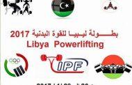 بلدي البيضاء يستضيف بطولة ليبيا للقوة البدنية 2017