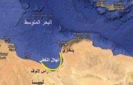 الغرفة الأمنية المشتركة بالمنطقة الغربية تصل إلى الهلال النفطي
