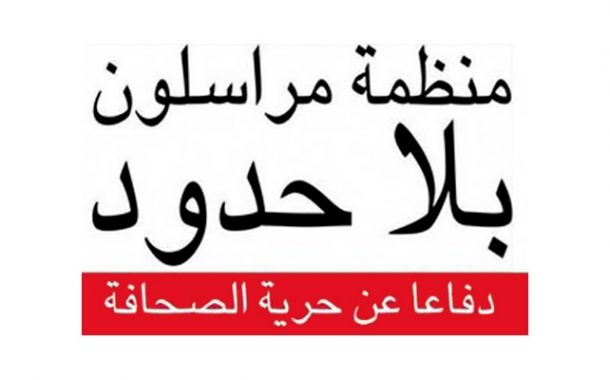 مراسلون بلا حدود تنشر تقريرا يشير إلى تهديدات كبرى لحرية الصحافة