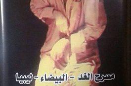 ليبيا تشارك في مهرجان المسرح العربي في القاهرة بمسرحية المسخ