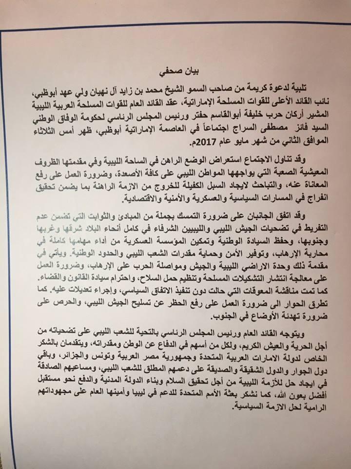 """قناة ليبيا روحها الوطن تعلن نجاح لقاء حفتر والسراج واتفاقهما على سلسلة من المواضيع – وكالة الجماهيرية للانباء """" أوج """" 18337210_1520398084639491_2002762461_n"""