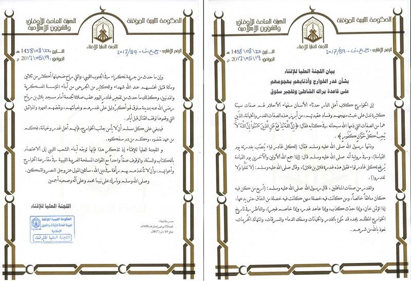 اللجنة العليا للإفتاء بالحكومة المؤقتة تدعو الشعب الليبي للوقوف صفًا واحدًا لمقارعة الخوارج
