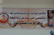 مركز الجراحات التخصصية بنغازي يحتفل بمرور 5 أعوام على زراعة أول قوقعة بالمركز