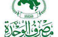مصرف الوحدة يتحصل على جائزة البنك الأفضل في ليبيا في مجال التجزئة المصرفية