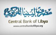 ليبيا المركزي البيضاء يستكمل إجراءات صرف 337 مليون دينار لفروع المصارف التجارية بالمنطقة الشرقية