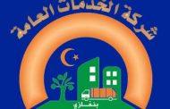 صرف رواتب العاملين في شركة خدمات النظافة العامة بنغازي
