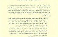 التجمع السياسي لنواب مصراتة يبارك التوقيع النهائي على محضر الاتفاق مع تاورغاء