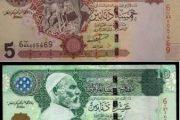المركزي يمدد سحب الإصدار السادس من العملة الورقية إلى سبتمبر المقبل