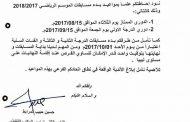 الاتحاد العام لكرة القدم تقرر بدء المسابقات للموسم الرياضي الحالي على مستوي ليبيا