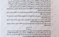 الحكومة المؤقتة تأذن لوزارة المالية بمخاطبة ليبيا المركزي لتحويل القيمة المتبقية لشركة