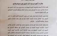 وزارة الصحة تنفي انتشار وباء السل الرئوي في بنغازي