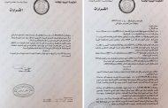 الحكومة المؤقتة توافق على تخصيص مبلغ مالي لوزارة العدل