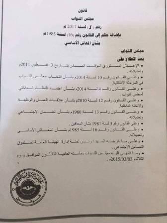 مجلس النواب يصدر القانون رقم ( 1 ) لسنة 2017 بإضافة حكم إلي القانون رقم ( 16 ) لسنة 1985 بشأن المعاش الأساسي