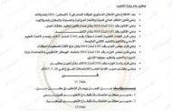 وكيل عام وزارة التعليم يوقف موظفين عن العمل ويحيلهم إلى التحقيق
