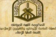 إفتاء الموقتة: طوائف من التكفيريين والعلمانيين أثاروا فتنة بين العرب والأمازيغ!