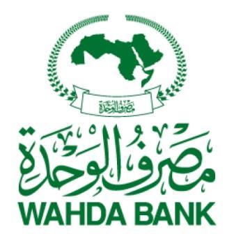 مصرف الوحدة ينفي بيع أضاحي العيد لزبائن المصرف