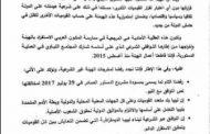 ممثلو التبو في هيأة الدستور يؤكدون رفضهم لـمسودة مشروع الدستور الأخيرة