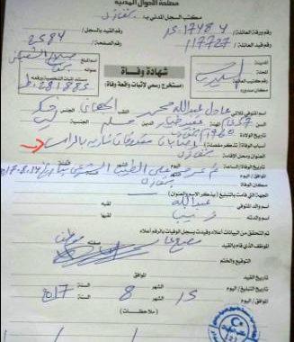 النائب عصام الجهاني يؤكد مقتل شقيقه العقيد طيار برصاص في الرأس