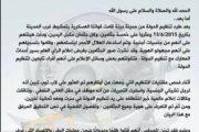 بالصور ..شورى درنة يعلن مصير المختطفين من حقل الغاني في 2015 من قبل داعش