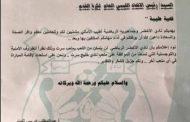الأخضر يراسل الاتحاد الليبي بشأن ملعب سرت