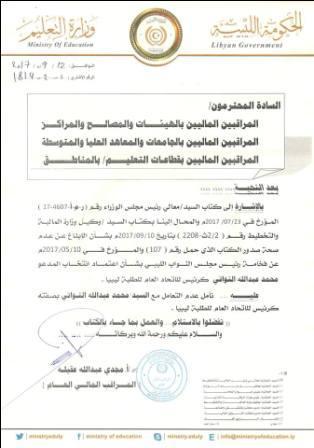 المراقب المالي في وزارة التعليم يحذر من التعامل مع رئيس اتحاد طلبة ليبيا