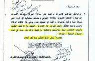 بوخمادة يطالب مدير طبي بنغازي بتركيب كاميرات مراقبة